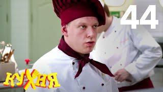 Кухня Сезон 3 Серия 44