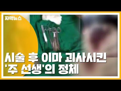 [자막뉴스] 시술 후 이마 괴사시킨 우리 동네 '주 선생'의 정체 / YTN