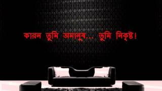 Aurthohin - Nikrishto 2 (Lyrics)