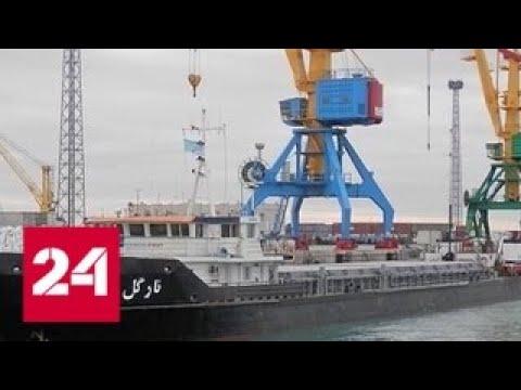 Авария в Каспийском море: иранские военные пытаются спасти тонущее судно - Россия 24