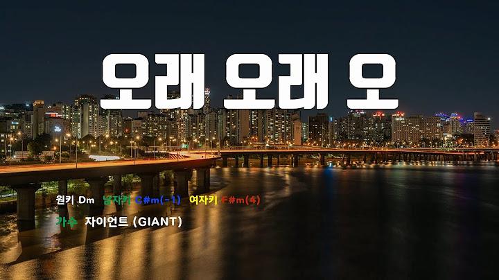 [은성 반주기] 오래오래오 - 자이언트(GIANT)