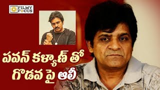 Comedian Ali Responds on Controversy with Pawan Kalyan - Filmyfocuscom