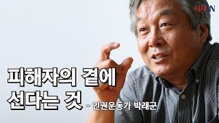 [시사IN 인터뷰]피해자의 곁에 선다는 것 - 인권운동가 박래군