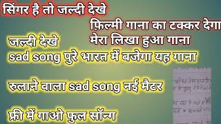 जल्दी देखो Sad song लिखा हूँ सिंगर भाई फ्री में गाओ फुल सॉन्ग बहुत सुपरहिट गाना है new maitar है