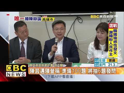 最新》今晚8點陳其邁、韓國瑜辯論 雙方皆無公開行程