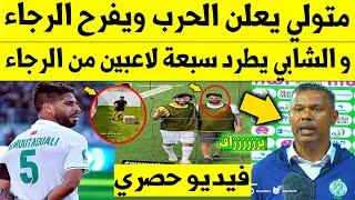 عاجل الآن🔥... متولي يعلن الحرب ويفرح الرجاء البيضاوي و الشابي يطرد سبعة لاعبين من الرجاء