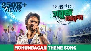 Shiray Shiray Sobuj Merun | Band A5 feat. Nachiketa Chakraborty | Mohun Bagan Theme Song