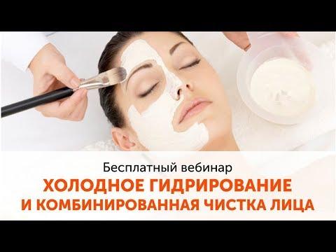 ХОЛОДНОЕ ГИДРИРОВАНИЕ и комбинированная чистка лица. Атравматичная чистка и ультразвуковой пилинг.