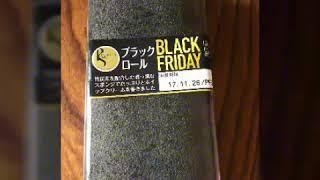 イオンのブラックフライデーでブラックなものたち買った! イオン ブラックフライデー 検索動画 15