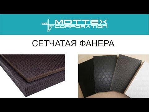 Ламинированная сетчатая фанера   Моттекс