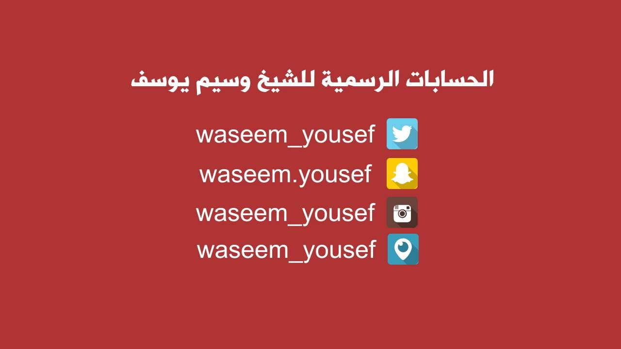 الحسابات الرسمية للشيخ وسيم يوسف عبر منصات التواصل الاجتماعي
