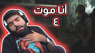 اعمل نفسك ميت ! - #4 - ريزدنت ايفل 2 ( مترجم عربي ) Resident Evil 2 Remake