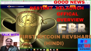 first bitcoin revshare fbr good news restart official history talk overview in hindi urdu