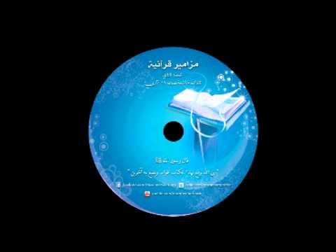 056 - Al Waqi'a - Saad AlMajdoo'ey
