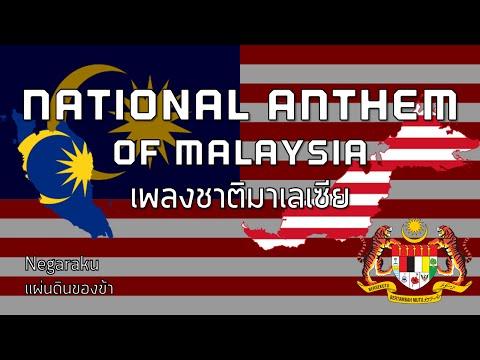 "National Anthem of Malaysia - เพลงชาติมาเลเซีย ""Negaraku"""