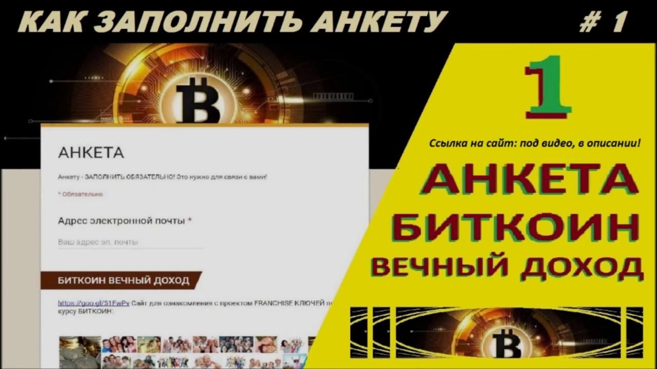 Как заполнить: АНКЕТА - Биткоин, вечный доход! Анкета биткоин номер один № 001