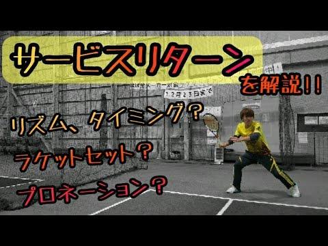 """【""""見て""""上達するテニス】サービスリターンのコツ!!(伊東コーチ)"""