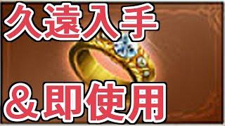 四象降臨にて久遠の指輪が追加されたので即使用したぞ!! 使うのは……【グラブル】