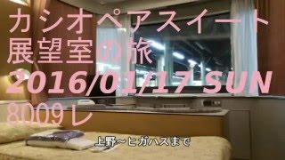 カシオペアの下り展望の券が取れたので乗ってきました。 上野駅からヒガ...