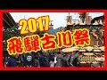 【散策物語】 飛騨古川祭 2017 ~岐阜県飛騨市古川町~