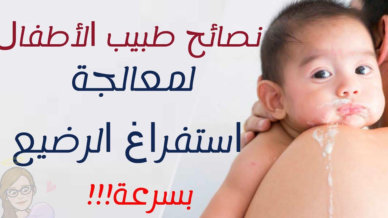 ترجيع الرضيع تقيء الرضيع الأسباب والحلول ضد تقيء الرضيع استفراغ الرضيع الإرتداد المريئي للرضيع Youtube