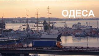 Україна вражає 2 | Одеса