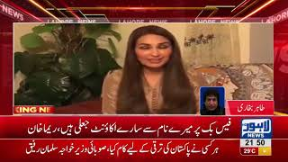 Reema Khan joins Facebook , shares video with fans