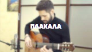 KAZKA - ПЛАКАЛА (theToughBeard Cover на Гитаре)
