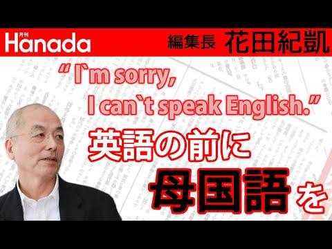 ここが変だよ日本の英語教育。文科省はなにやってんの?!|花田紀凱[月刊Hanada]編集長の『週刊誌欠席裁判』