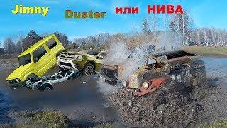 Новый Suzuki Jimny Рама Мосты это ПОНТЫ! Что лучше купить LADA 4x4 НИВА Renault Duster Jimny 3с