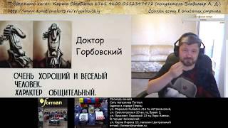 Горбовский на связи. Вопросы подписчиков украинцам. (16:00 - ...)