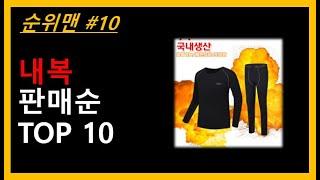 내복 TOP 10 - 겨울철 내복, 동내의세트, 기모내…