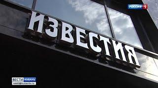 Краснодарский край и «Известия» договорились о сотрудничестве