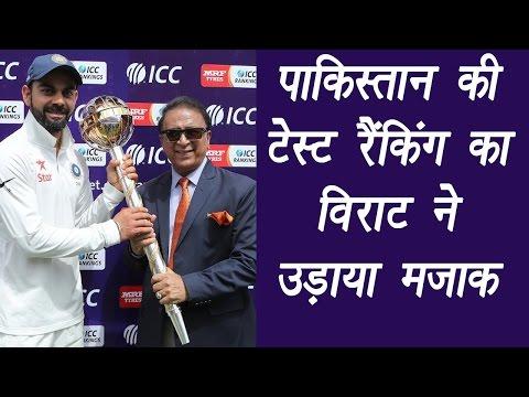 Virat Kohli makes fun of Pakistan ICC Test Ranking   वनइंडिया हिन्दी