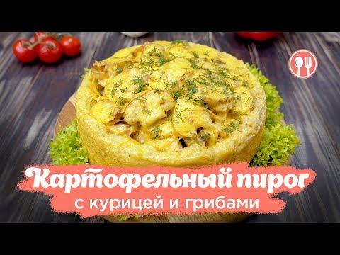 Как приготовить картофельный пирог с курицей и грибами - Рецепты от Со Вкусом
