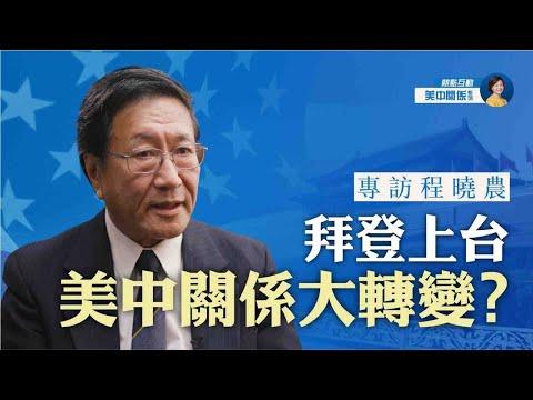 程晓农专访:拜登上台,美中关系大转变?美中新冷战还会持续吗?