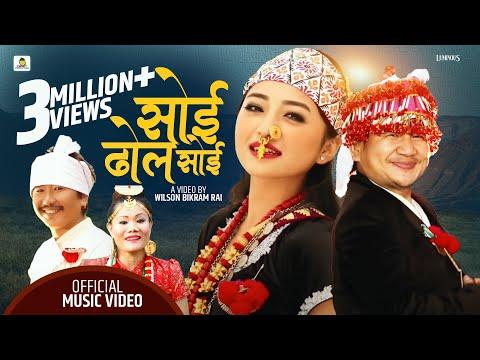 soi dhole soi Rajesh Payal Rai Basanti Rai FT Wilson Bikram Rai Takme buda Alisha Rai