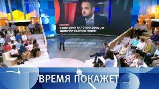 Власть Киева. Время покажет. Выпуск от 29.06.2018