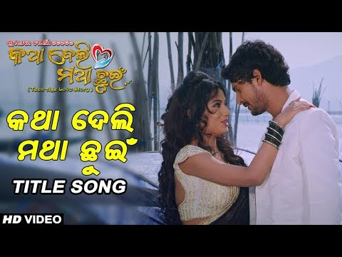 Katha Deli Matha Chuin Title Song Video | Riya, Avisekh, Aman, | Katha Deli Matha Chuin