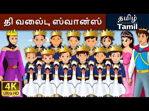 தி வைல்டு ஸ்வான்ஸ் in Tamil - Fairy Tales in Tamil - Tamil Stories - 4K UHD - Tamil Fairy Tales