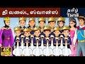 த வ ல ட ஸ வ ன ஸ Wild Swan In Tamil Fairy Tales In Tamil Story In Tamil Tamil Fairy Tales