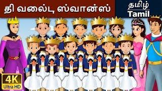 தி வைல்டு ஸ்வான்ஸ் | Wild Swan in Tamil | Fairy Tales in Tamil | Story in Tamil | Tamil Fairy Tales