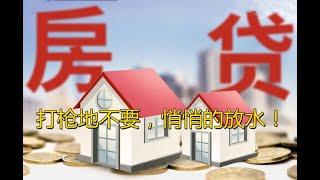 【重要信号】楼市又要火爆了?大型银行允许放宽房贷限制,中共央行还有能力让房价翻倍吗?