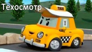 Робокар - мультики про машинки - Техосмотр - мультфильм 5