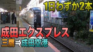 【鉄道】JR東日本 成田エクスプレス 三鷹⇒成田空港 / 1日2本のレアな成田エクスプレス