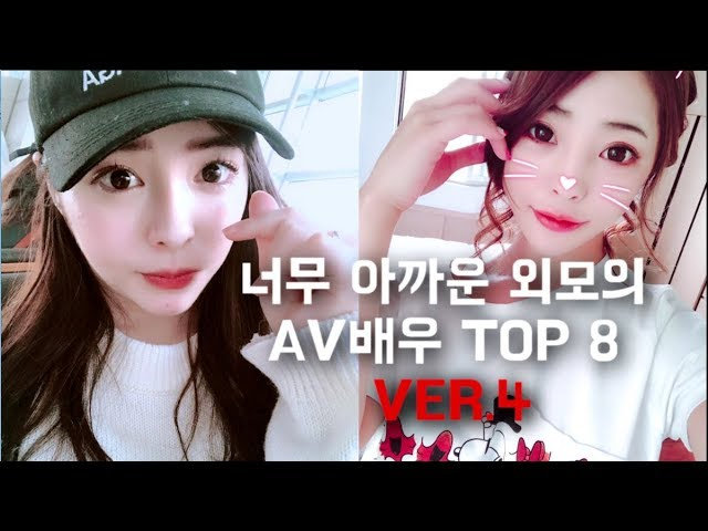 너무 아까운 외모의 AV 배우 TOP 8  ver.4 #1