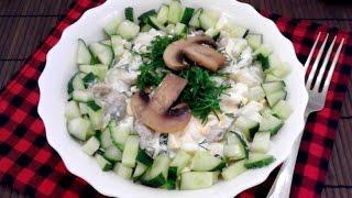 Салат с шампиньонами свежими огурцами
