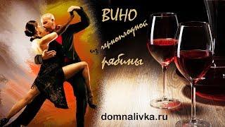 Вино из черноплодной рябины - Домашние настойки, наливки