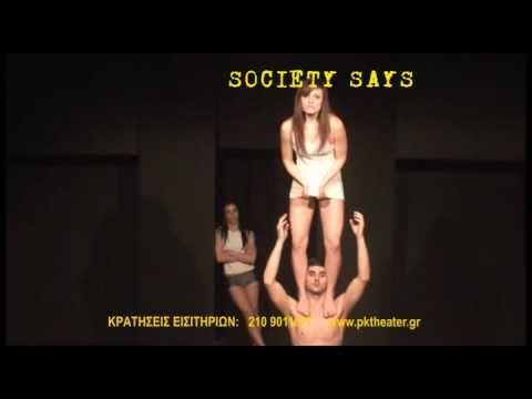 Pavlos Kourtidis 'SOCIETY SAYS' (2010)