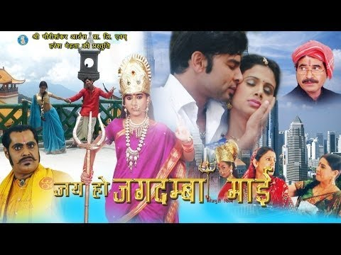 Jai Ho Jagadamba Mai जय हो जगदम्बा माई HIT MOVIE | Bhojpuri Devotional Movie | Sudesh Berry | Sudeep